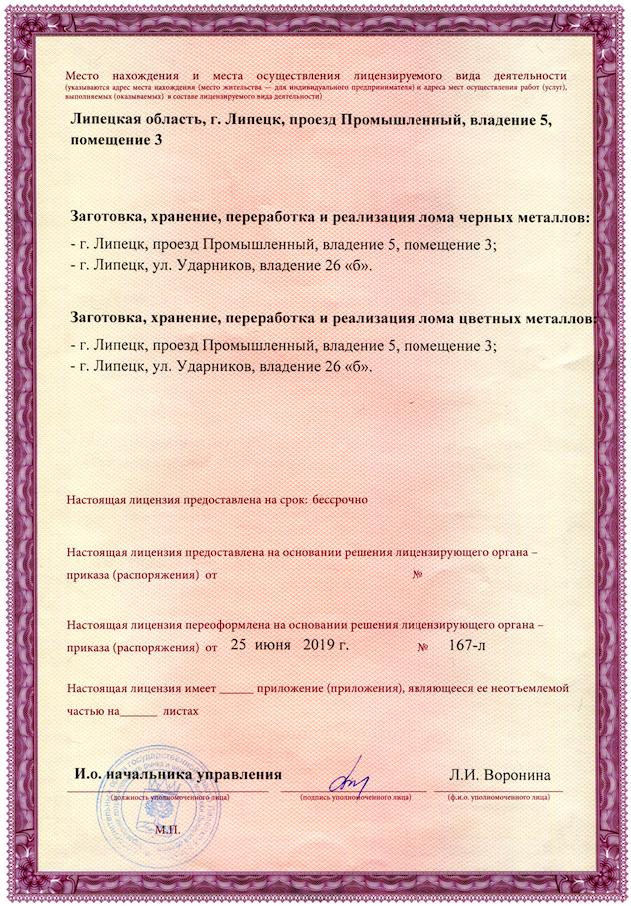 Лицензия на осуществление заготовки, хранения, переработки и реализации лома черных металлов, цветных металлов