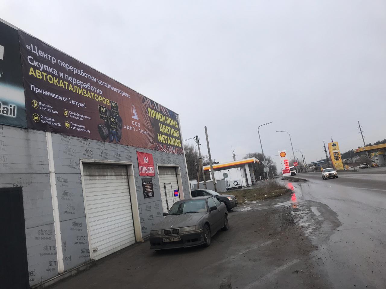 Пункт приема цветных металлов и катализаторов Адрес: Липецк, Зои Космодемьянской, 222а